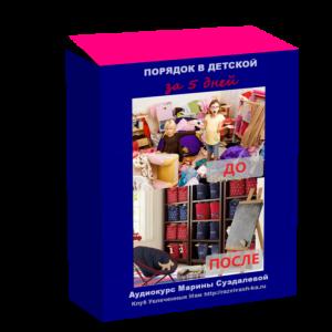"""Аудиокурс """"Порядок в детской за 5 дней!"""""""