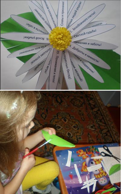 Как сделать цветок с пожеланиями 669