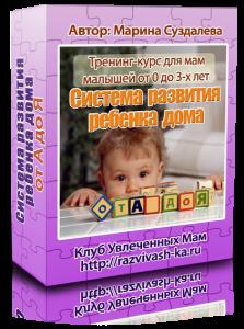 """Тренинг-курс """"Система развития ребенка дома от А до Я"""""""