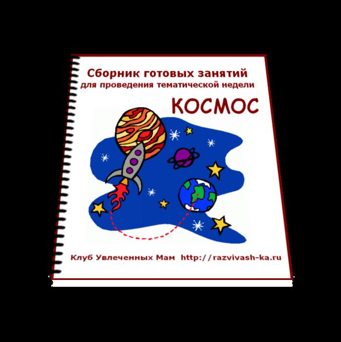 """Сборник готовых занятий для проведения тематической недели """"Космос"""""""