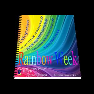 """Сборник готовых занятий для проведения тематической недели на английском языке """"Rainbow-Week"""""""
