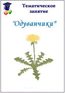 tz_oduvanchiki