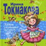 """Ирина Токмакова """"Ходит солнышко по кругу"""""""