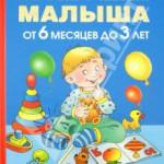 """Олеся Жукова """"Первый учебник малыша. От 6 месяцев до 3 лет"""""""