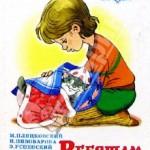 """Книга для ребенка до года """"Ребятам о зверятах"""""""