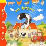 """Книга для ребенка до года """"Кто это там. На ферме"""""""