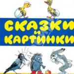 """Книга для ребенка до года """"Сказки и картинки"""""""