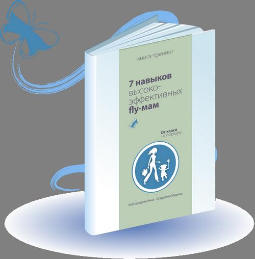 """Книга-тренинг """"7 навыков высокоэффективных FLY - мам"""""""