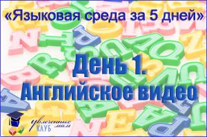 """""""Языковая среда за 5 дней"""" День 1. Английское видео."""