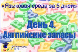 """""""Языковая среда за 5 дней"""". День 4. Английские запасы"""