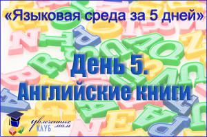 """""""Языковая среда за 5 дней"""". День 5. Английские книги"""
