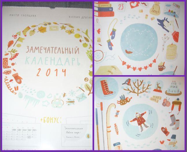 инструменты планирования: Календарь