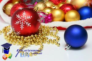 Новогодний конкурс ёлочных игрушек