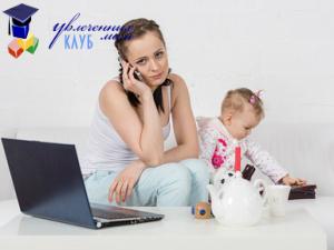 Дневник работающей мамы