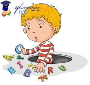 Почему я хочу заниматься с ребенком английским языком