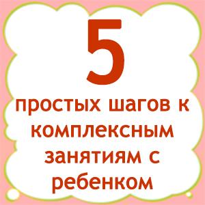 5 простых шагов к комплексным занятиям с ребенком