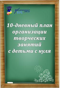 """Вебинар """"10-дневный план организации творческих занятий с детьми с нуля"""""""