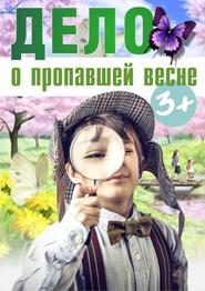 """""""Дело о пропавшей весне"""""""