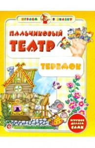 пальчиковый театр Теремок