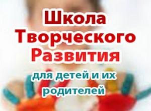 Школа творческого развития для детей и их родителей