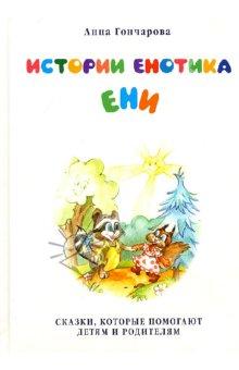 Истории енотика Ени