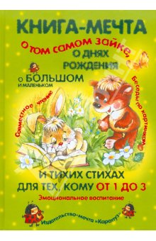 книга-мечта о зайке