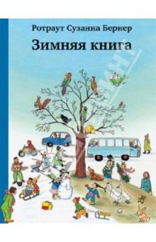 Бернер Зимняя книга