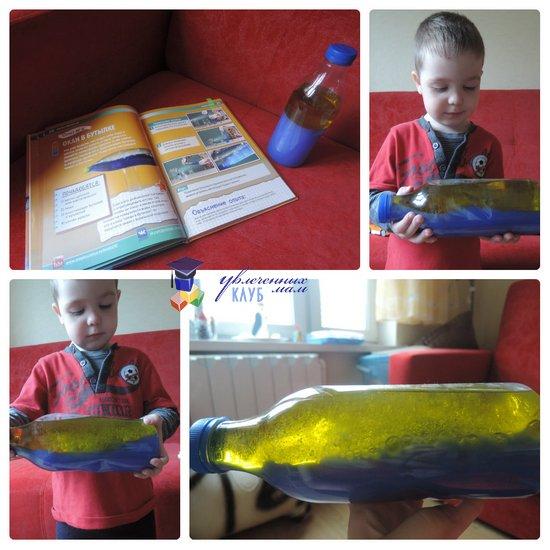 Опыт с плотностью: Океан в бутылке