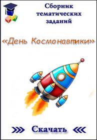 STZ_Kosmonavtika