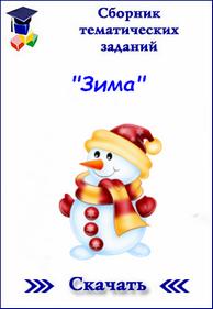 Сборник тематических заданий Зима