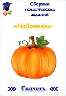 Сборник тематических занятий Halloween