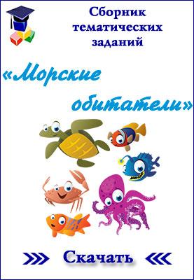 Сборник тематических заданий Морские обитатели