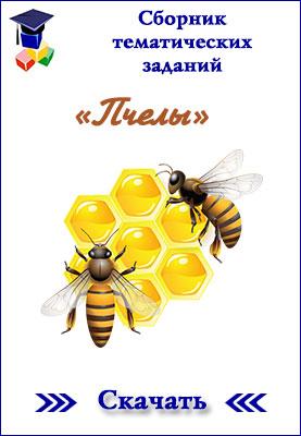 Сборник тематических заданий Пчелы