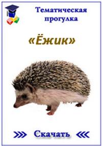 Tematicheskaya-progulka-ejik