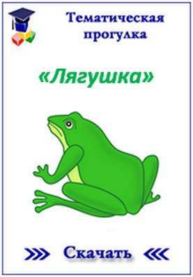 Tematicheskaya-progulka-lyagushka