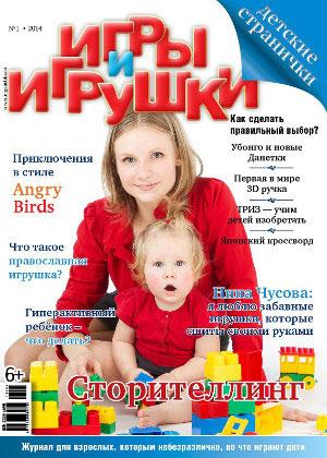 """Журнал """"Игры и игрушки"""""""