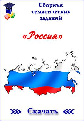 Сборник тематических заданий Россия