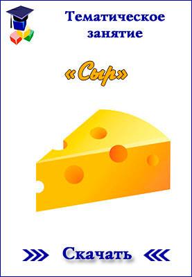 Тематическое занятие Сыр