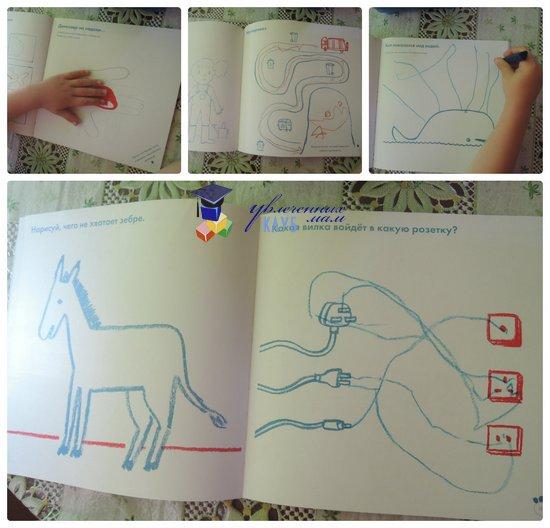 Книга-рисовалка и задания