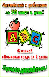 """""""Бесплатный курс: Языковая среда за 5 дней"""""""
