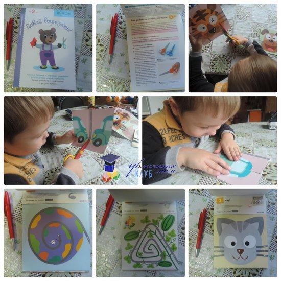 Рабочие тетради для занятий с детьми