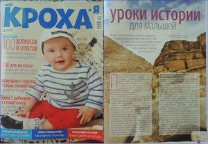 Уроки истории для малышей - анонс статьи в журнале Мой кроха и я