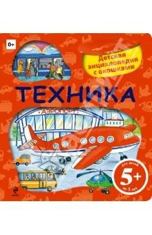 детская энциклопедия с окошками