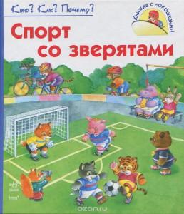 тематическая книжка с окошками
