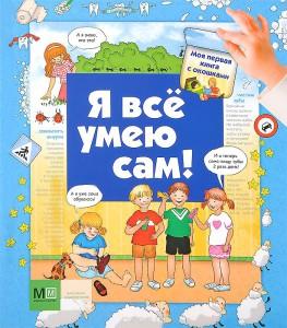 детские книги с клапанами