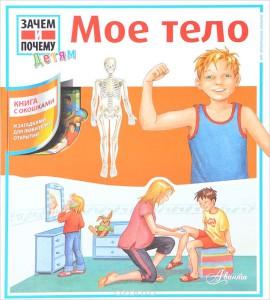 книжка о теле с окошками