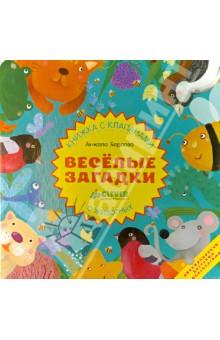 книжка с окошками для детей
