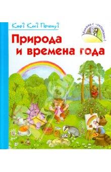 книжка о природе с окошками
