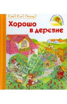 книжки с окошками для ребенка