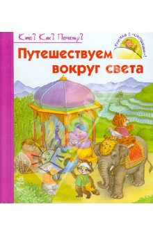 книжка для детей с окошками